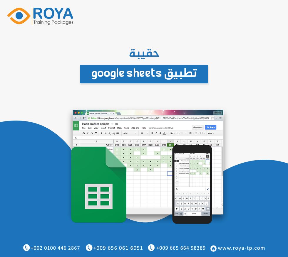حقيبة تطبيق Google Sheets المقدمة من شركة رؤية للحقائب التدريبية