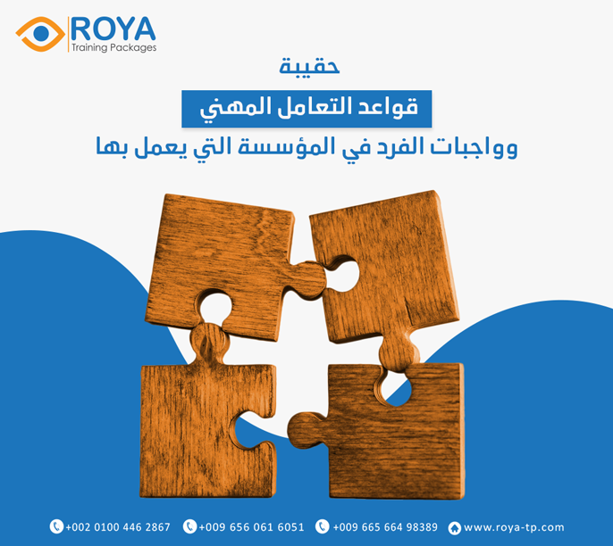 حقيبة قواعد التعامل المهني و واجبات الفرد في المؤسسة التي يعمل بها المقدمة من شركة رؤية للحقائب التدريبية