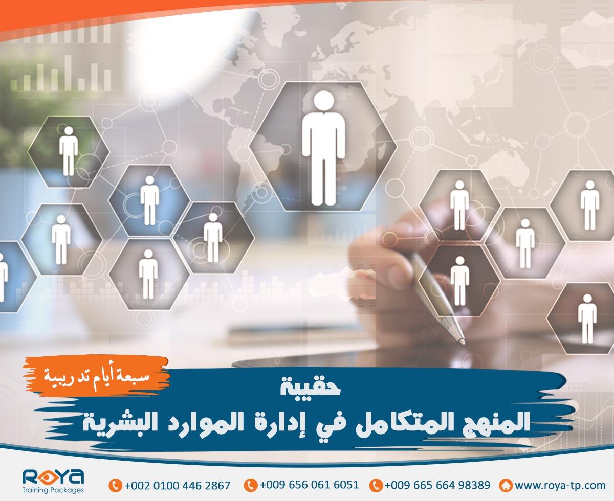 حقيبة المنهج المتكامل فى إدارة الموارد البشرية مقدمه من شركة رؤية