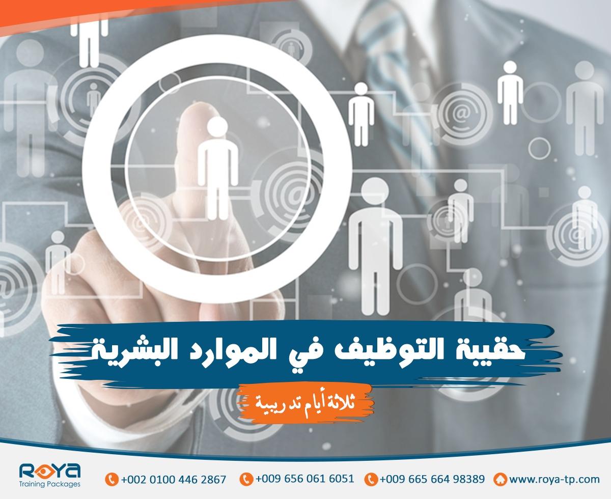حقيبة التوظيف فى الموارد البشرية من حقائب الموارد البشرية المقدمة من شركة رؤية