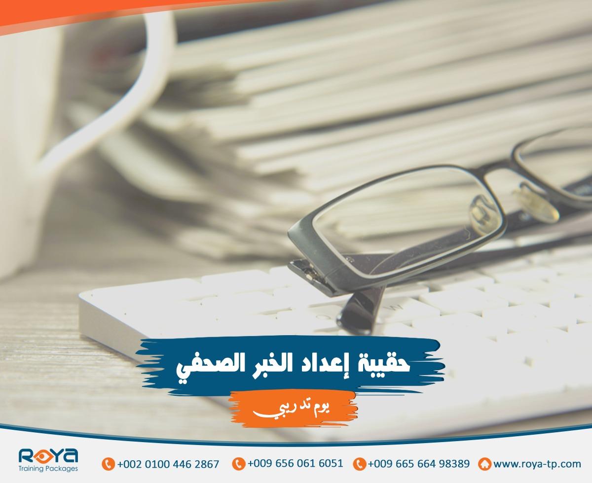 حقيبة إعداد الخبر الصحفى مقدمه من شركة رؤية