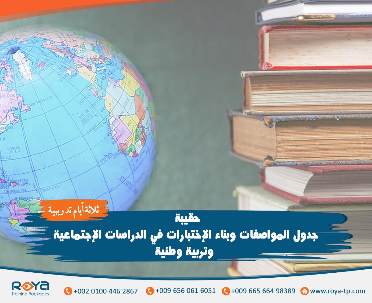 29c9f41c2 حقيبة جدول المواصفات وبناء الاختبارات فى الدراسات الاجتماعية والتربية  الوطنية