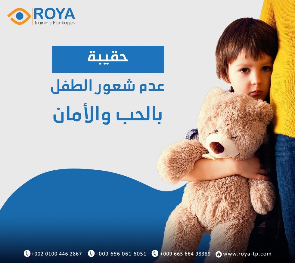 حقيبة عدم شعور الطفل بالحب والأمان مقدمة من شركة رؤية للحقائب التدريبية