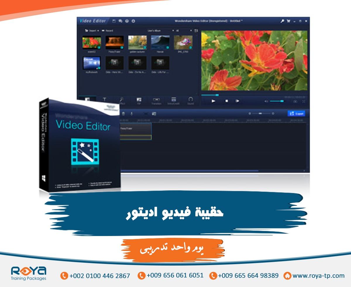 حقيبة برنامج فيديو اديتورالمقدمة من شركة رؤية للحقائب التدريبية